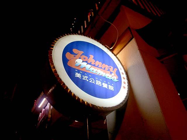 【到處吃】台南市_美式公路餐館_強尼媽媽