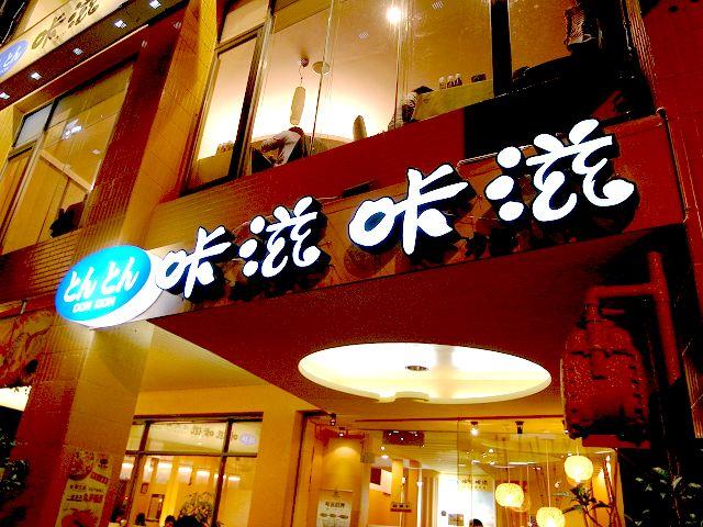 【到處吃】台南市東區_卡滋卡滋(口卡滋口卡滋)日式豬排定食