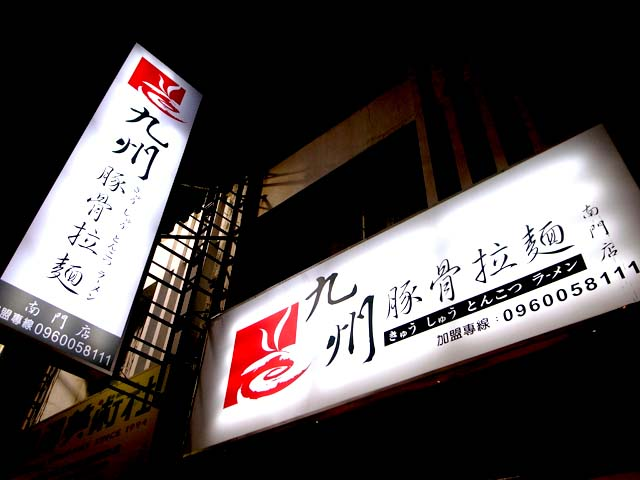 【到處吃】台南市_中西區_九州豚骨拉麵