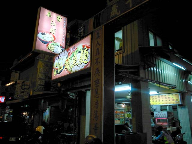 【到處吃】台南市_中西區_卓家汕頭魚麵