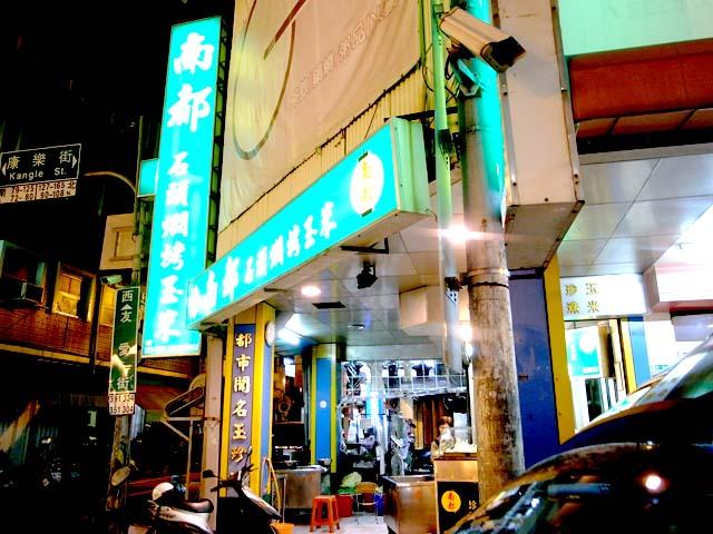 【到處吃】台南市_中西區_南都石頭香珍珠烤玉米