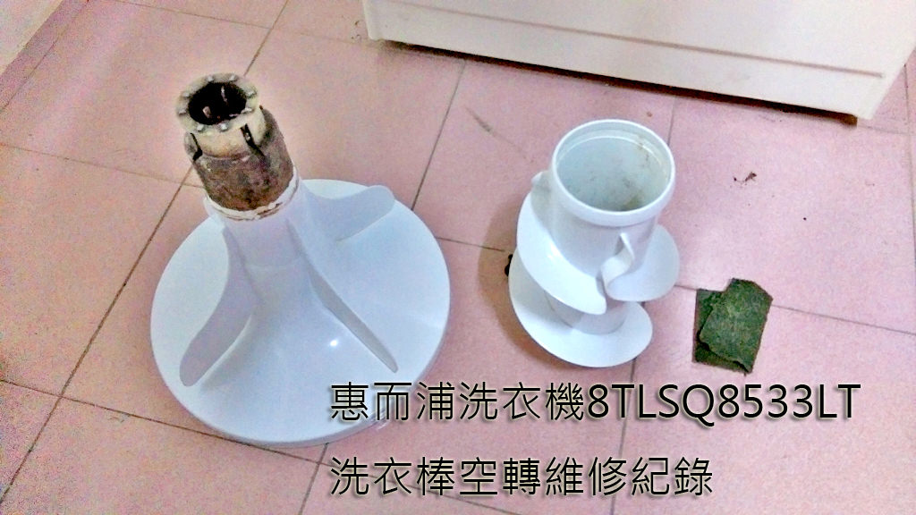 惠而浦洗衣機8TLSQ8533LT洗衣棒空轉維修紀錄