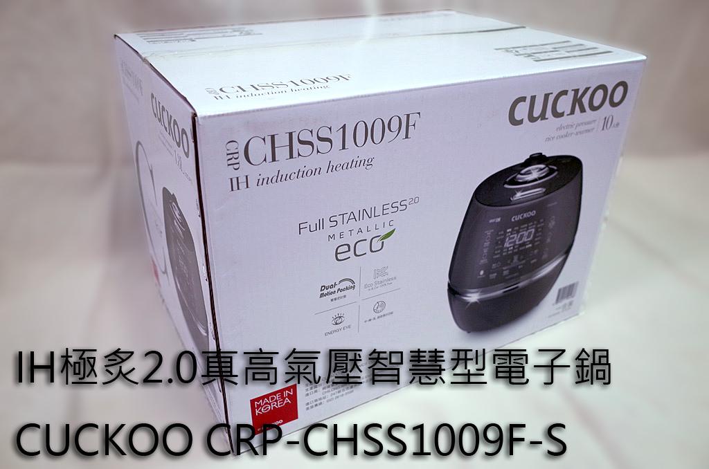 【試用紀錄】CUCKOO IH 智慧型電鍋_CRP-CHSS1009F-S_第一次爆漿就上手~